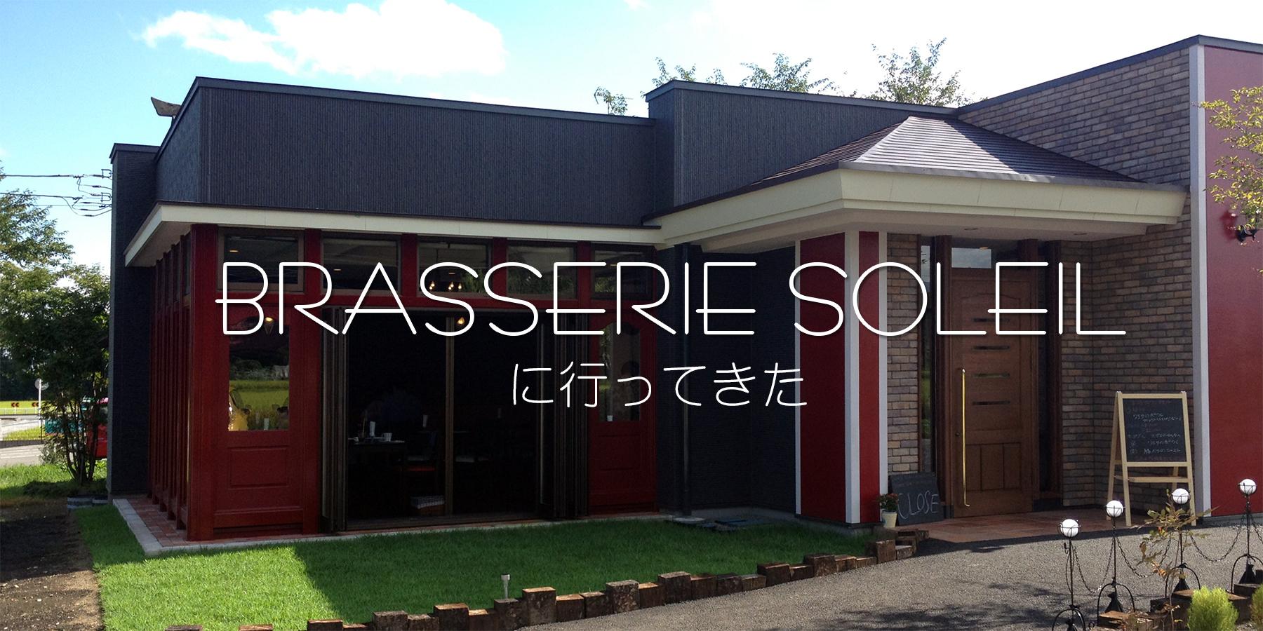 BRASSERIE-SOLEIL01