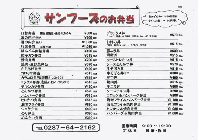 SunFoods_menu