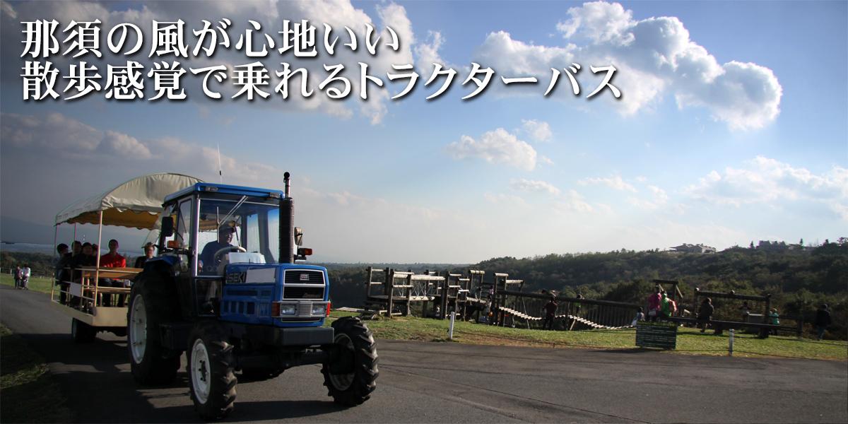 nasuanimalkingdom_tractor-bus_faice